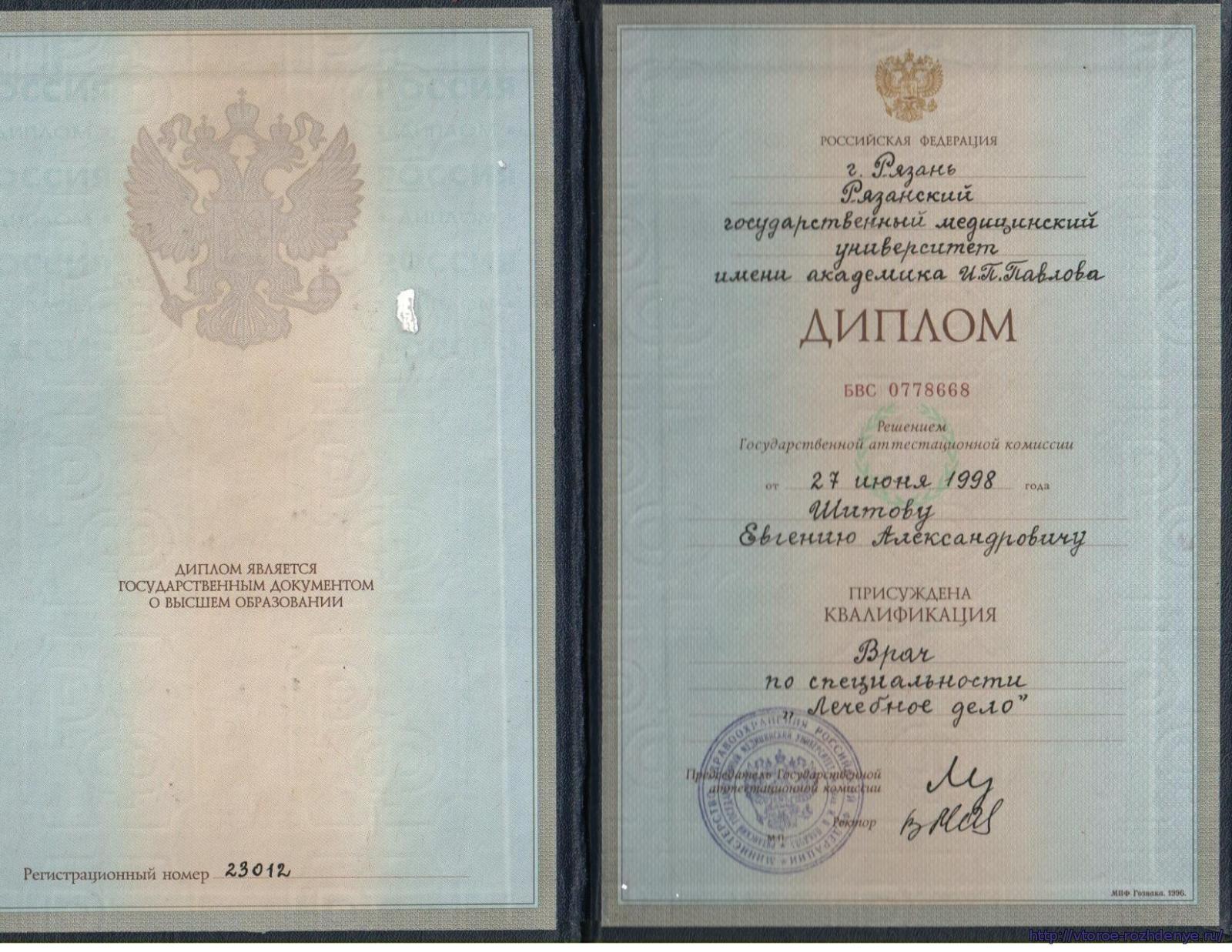 Сертификаты психолога и психотерапевта на право оказания  диплом врача · 19 10 2015 скан диплома о высшем медицинском образовании диплом врача evgendoktor